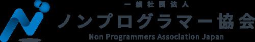 一般社団法人ノンプログラマー協会