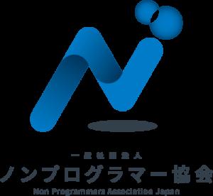一般社団法人ノンプログラマー協会ロゴ